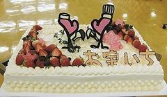 「おかやお宝いち」でケーキをプレゼント