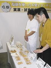 塩麹を使ったお菓子の実演・販売