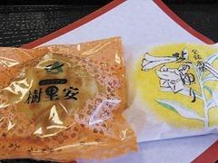 銘菓「樹里安」、銘菓「芝のゆり」