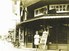 昭和時代の音羽屋