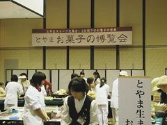 とやまお菓子の博覧会