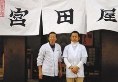 「宮田屋」3代目川名光義さんと4代目大介さん