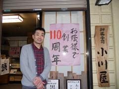 四代目主人・小川憲一さん
