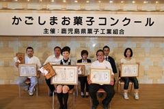 かごしまお菓子コンクール受賞者