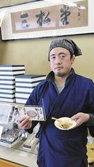 後藤誠一さん