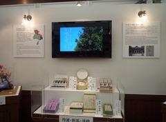 ひろしま菓子博での展示