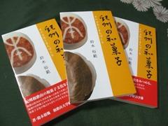 鈴木裕範著 和歌山リビング新聞社刊 248頁 1000円