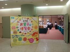 とやま お菓子の博覧会2013