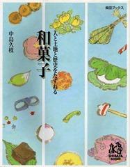 和菓子/中島久枝(柴田ブックス)