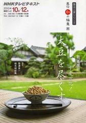 新養生訓「大豆を尽くす」(日本放送協出版協会)
