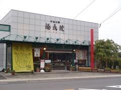 竹林乃郷 湯気院