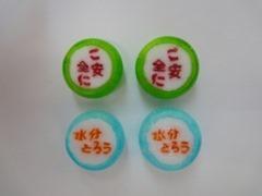 手芸キャンデー