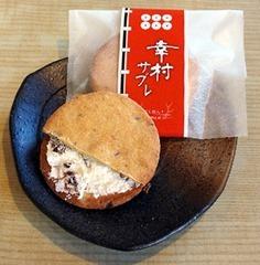 「幸村サブレ」1個180円
