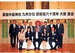 中島神社九州分社六十周年記念大祭