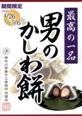 「男のかしわ餅」販売ポスター