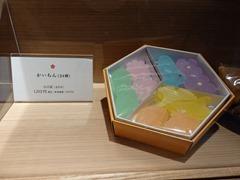 石川県銘菓「かいちん」
