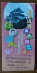 和歌山城から歩く城下町とお菓子めぐりマップ①