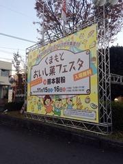 くまもとおいし菓フェスタin熊本製粉会場
