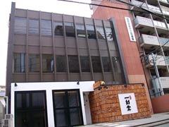 菓子会館 平成27年3月撮影