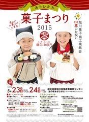 あさひかわ菓子まつり2015