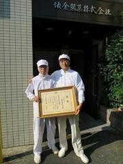 坂金製菓株式会社