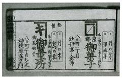 甲州買物独案内 安政元年(1854年)升屋において「月の雫」が販売されていたことが紹介されています。
