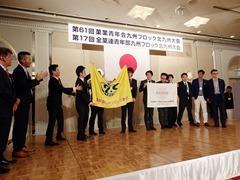 菓業青年会・全国菓子工業組合連合会九州ブロック北九州大会