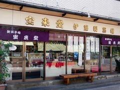 御菓子司 宝来堂伊藤製菓舗