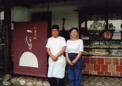 川渕豊宏さんと奥さん