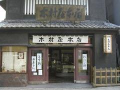 ㈲木村屋本店