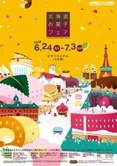 北海道お菓子フェア