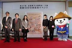 菓子博開幕500日前イベント