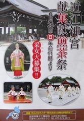 近江神宮献菓献煎茶祭