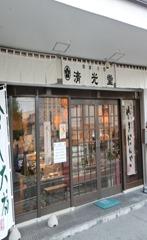 御菓子司 清光堂