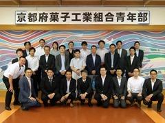 京都府菓子工業組合青年部