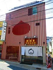 栗饅頭田中旭栄堂
