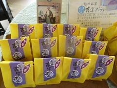 サツマイモ160円、紫イモ170円、詰め合わせもある