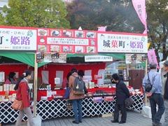 姫路菓子まつりで限定販売