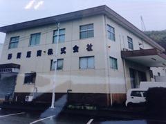 静岡通商本社社屋