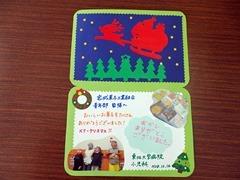 お礼のクリスマスカード