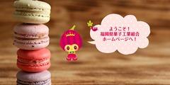 新しい福岡県菓子工業組合のホームページ