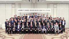 全国菓子工業組合青年部第8回近畿ブロック大会