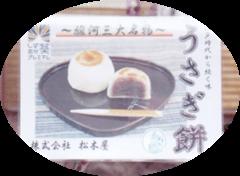 駿河三大名物『うさぎ餅』