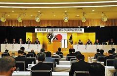 岐阜県菓子工業組合創立50周年記念式典