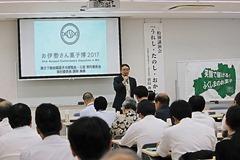 濱田典保様の特別講演会