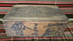 「盛立會」と書かれた景品箱
