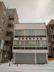 北海道菓子会館
