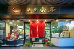 山本総本店