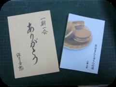 白幡雪雄氏著「黄金まんじゅうへの道」・法月吉郎氏著「一期一会・ありがとう」