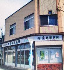 ㈲金井製菓所